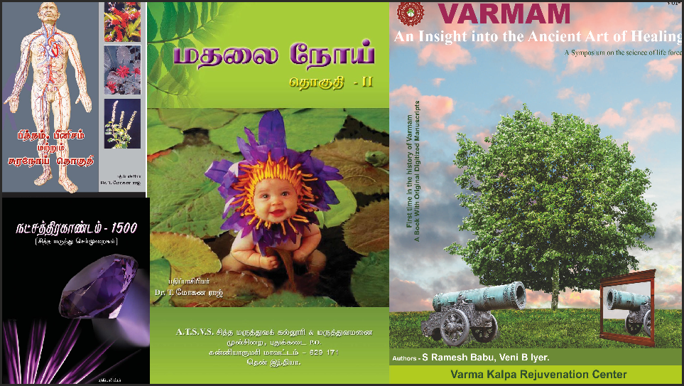 Varma and Siddha Books